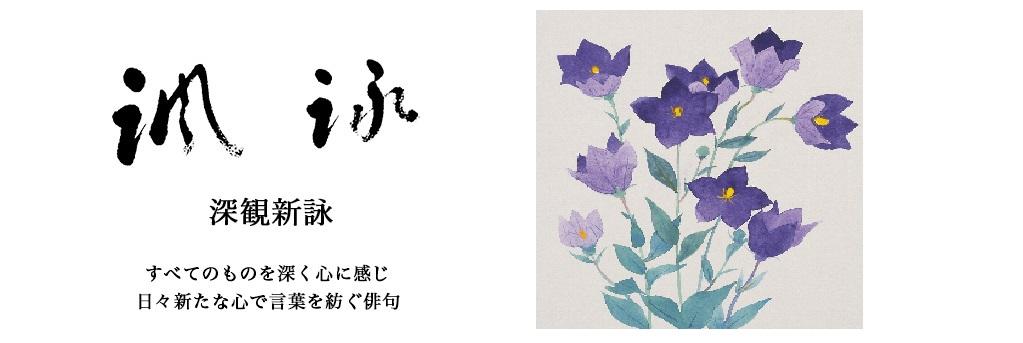 諷詠俳句会・伝統俳句の結社